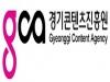 경기콘텐츠진흥원  '인디스땅스' 프로젝트에 총 1,489팀이 지원