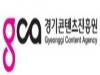 경기콘텐츠진흥원 - NHN 게임산업 업무협약