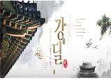 강원마트, 정보화마을 추석맞이 온라인 특판 행사 개최