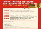 부평구, 2020 베트남 호치민 온·오프라인 혼합