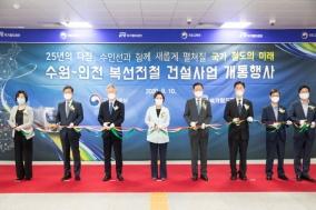 서남부 주민들의 오랜 숙원 '수인선', 25년 만에 전 구간 완전개통