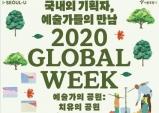 서울시, 문화비축기지에서 국내외 예술가의 향연 '2020 글로벌 위크' 개최