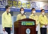 서울시, 전국 최초 모든 중․고교 신입생에 30만 원 '입학준비금'