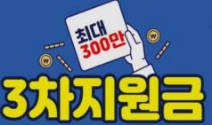 소상공인 100만~300만원 차등지원