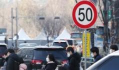 서울시, 서울 전역 주요도로 최고속도 50km 이하로 하향조정