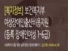 전국 최장 지급 '서대문구 여성장애인 양육지원금' 눈길