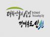 """박남춘 시장, 인천을 """"화이트 바이오산업 선도도시로 육성"""""""