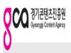 경기도콘텐츠진흥원, 문화기술 공공콘텐츠 공모