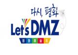 경기도, '비무장지대'에서 '평화와 생명의 무대'로…2021 Let's DMZ 평화예술제 개최