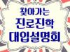 인천시교육청, 매주 토요일 온라인 대학입학설명회 실시