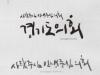경기도의회, 의회운영소위원회 본격 시동