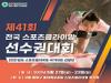 대한산악연맹, 21일 '제41회 전국 스포츠클라이밍 선수권대회' 개최