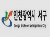 인천시 서구, '3철(3개 철도) 시대' 연다