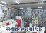 서구, '우리 동네 책방 찾기'지역서점 전수조사 펼쳐