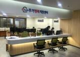 LH, 주거행복지원센터 근로자 1만 9천명 위한 안심 근로환경 구축