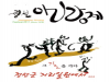 정선군, 제46회 정선아리랑제 10월 14일부터 4일간 개최
