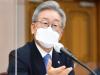 이재명 지사,  '더불어민주당-경기도 예산정책협의회' 개최에 150여명 참석