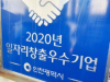 인천시, 19개사 일자리창출 우수중소기업 선정
