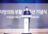 8일 '지방의회 부활 30주년 기념식' 개최