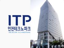 인천시, '산업단지 대개조 사업화 지원 사업'최종 확정