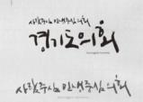 경기도의회 354회 임시회 각종 조례제정 활발
