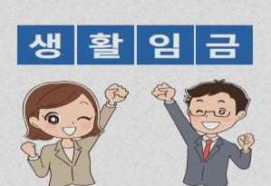 서울시 생활임금 시급 1만766원…月 225만원