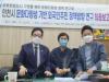 인천시의회, 외국인주민의 적응과 사회통합 지원 정책 방향 모색