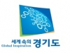 경기도, '단계적 일상회복' 대비한 해외투자유치 홍보활동 개시