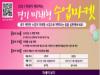 경기도교육청, 학생이 제안하는 '경기 미래형 수업 마켓' 열어