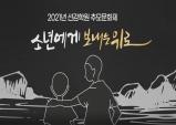 '소년에게 보내는 위로'…경기도, 2일 2021년 선감학원 추모문화제 열어